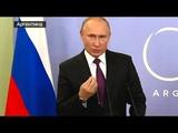 Путин про