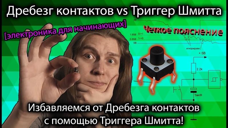 Триггер Шмитта и как избавится от дребезга контактов. [для начинающих] Не DIY KIT, Микросхема