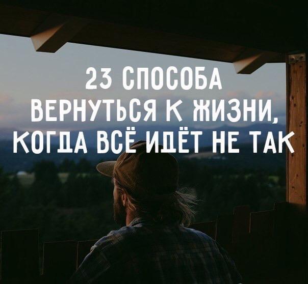 23 способа вернуться к жизни, когда всё идёт не так