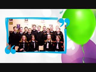 Кадеты школы №18 поздравляют с 10-летием