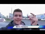 О Белорусских реалиях