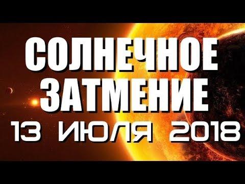 СОЛНЕЧНОЕ ЗАТМЕНИЕ 13 ИЮЛЯ 2018 ГОДА. ГОРОСКОП