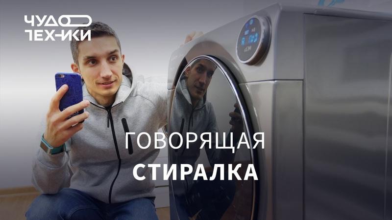 Это говорящая стиральная машина! СУПЕРКОНКУРС на НГ
