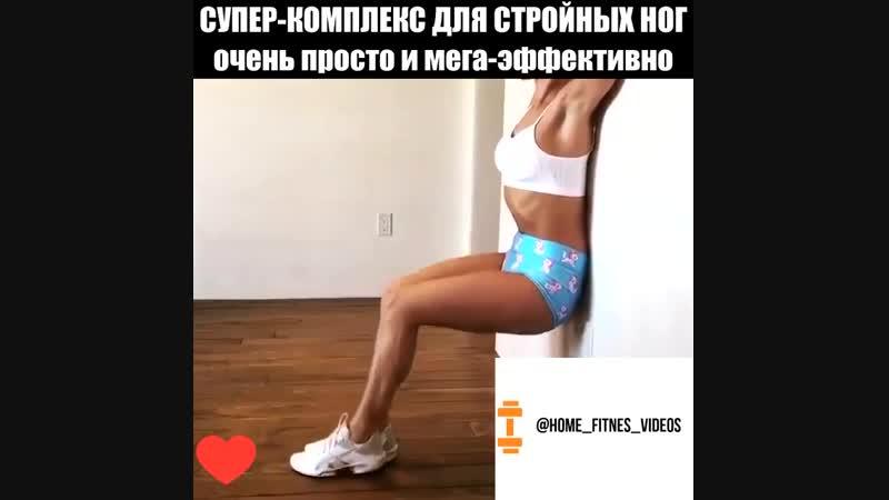 твои стройные ножки