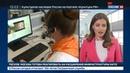 Новости на Россия 24 • За сутки в колл-центр Прямой линии поступило больше 66 тысяч звонков