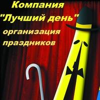 """Логотип Компания """"Лучший День"""""""