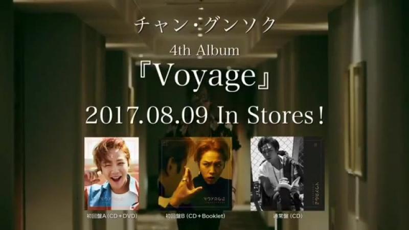 [21.07.2017] Jang Keun Suk「Voyage」teaser (release 2017.08.09)