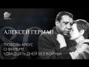 80 лет со дня рождения Алексея Германа Любовь Аркус о фильме «Двадцать дней без войны»