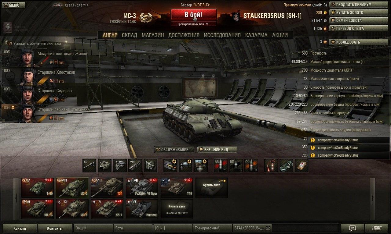 Как сделать что бы танки не тормозили