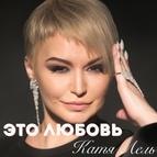 Катя Лель альбом Это любовь
