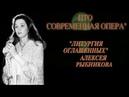 ★🚩🎭1992 Б. Плотников, О. Кабо Литургия оглашенных композитора А. Рыбникова Фрагменты