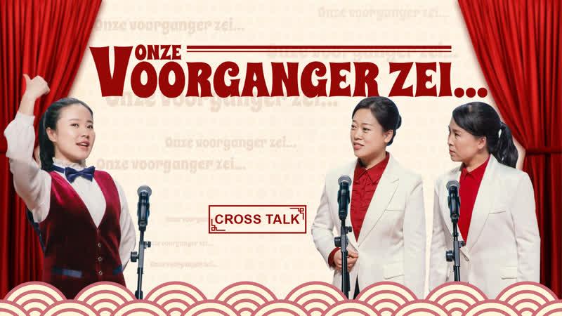 Cross talk – Onze voorganger zei… (Nederlandse komedie)