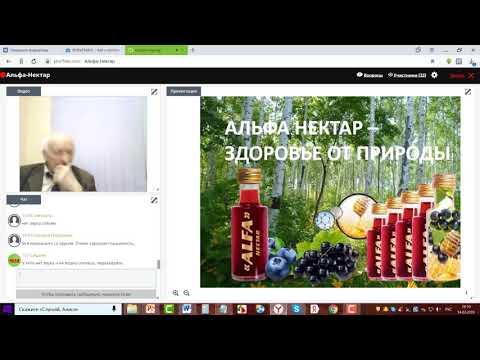 ПРЕЗЕНТАЦИЯ ПРОДУКТА АЛЬФА НЕКТАР Академик Шаповаленко С А