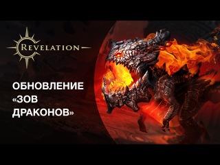 Revelation: Обновление «Зов драконов»