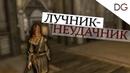 Лучник-неудачник или очередное прохождение Скайрима | TES V - Skyrim 1