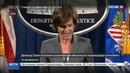 Новости на Россия 24 Трамп отстранил от должности и о генпрокурора США Салли Йейтс
