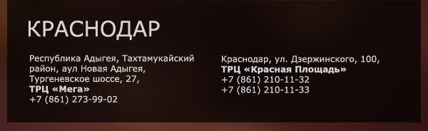 Адреса магазинов Пума в Краснодаре