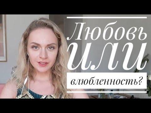 Любовь или влюбленность Различия между влюбленностью и любовью | Марьяна Кадникова