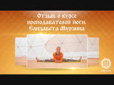 Отзыв о курсе преподавателей йоги. Елизавета Мурзина
