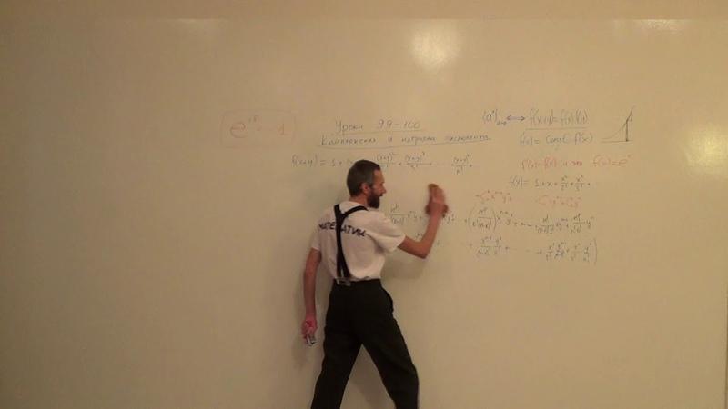 Алексей Савватеев. Уроки 99-100 из цикла 100 уроков математики. Комплексная и матричная экспоненты