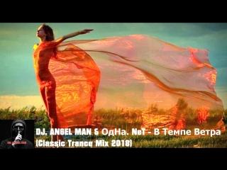 DJ. ANGEL MAN & ОдНа. NeT - В Темпе Ветра (Classic Trance Mix 2018)