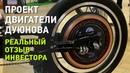 Отзыв Константина Губина Двигатели Дуюнова реальный отзыв инвестора Константина Губина