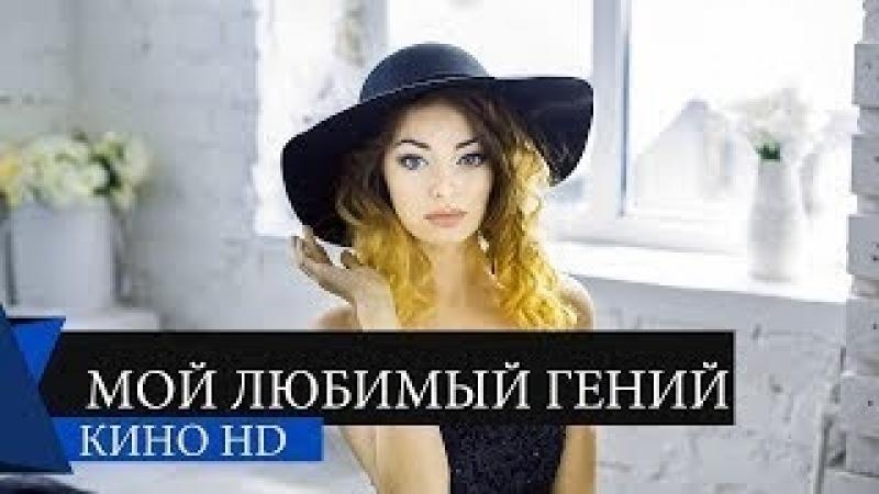 Мой любимый гений 1-4 серия (2012) HD 720