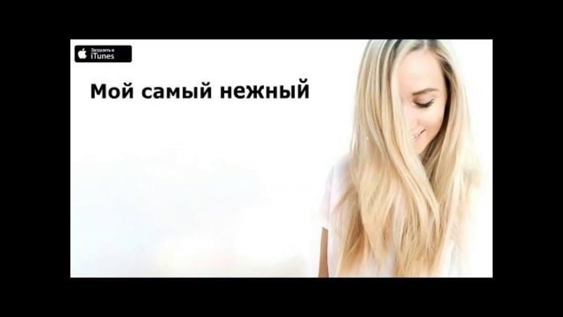 Storm DJs feat Женя Юдина Самый Нежный