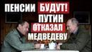 Путин ОТКАЗАЛ Медведеву! Пенсии БУДУТ! Правительство ВЫСТУПИЛО ПРОТИВ В.В. Путина — 14.07.2018