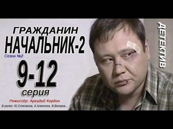 Гражданин начальник-2 (2 сезон) 9,10,11,12 серия Детектив