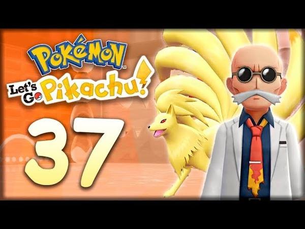 БЛЭЙН, ОГНЕННЫЙ ГИМ - Pokemon Lets Go, Pikachu 37 - Прохождение (ПОКЕМОНЫ НА НИНТЕНДО СВИЧ)