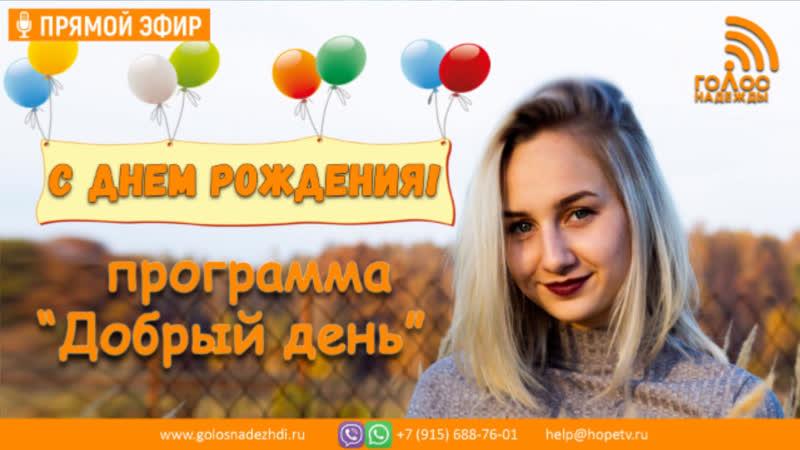 Программа Добрый день праздничная 19 10 2018 радио Голос надежды