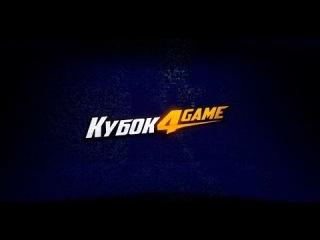 Кубок 4GAME - Анонс шестого сезона