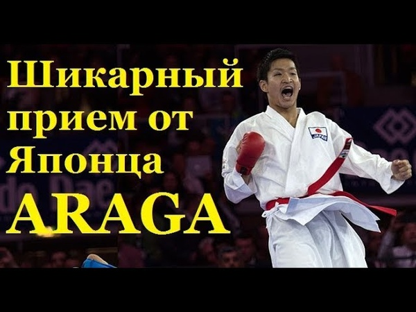 Каратэ WKF. Феноменальный прием от Японца Рютаро Арага против Айхана Мамаева