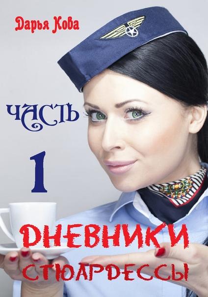 Дневники стюардессы. Часть 1. Дарья Кова