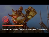 Перчатка Кулака Смерти для игры в Overwatch