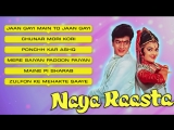 Naya Raasta 1970 _ Full Video Songs  _ Jeetendra, Asha Parekh,