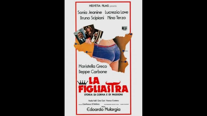 Падчерица _ La figliastra (Storia di corna e di passione) (1976) Италия