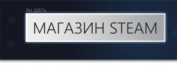 Как открыть магазин игр steam