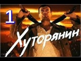 Хуторянин 1 серия из 12 [15.04.2013]