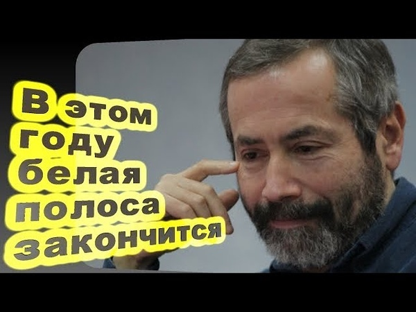 Леонид Радзиховский - В этом году белая полоса закончится... 14.12.18