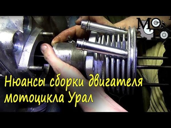 Нюансы сборки двигателя мотоцикла Урал - заключительная часть.