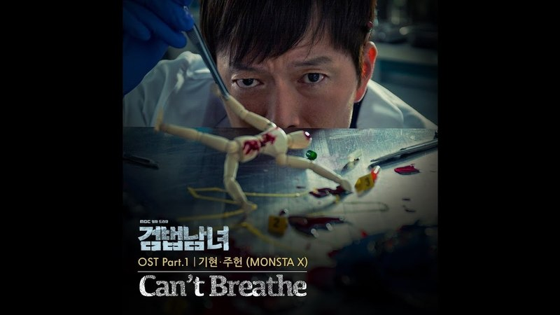 기현 (몬스타엑스) - Can`t Breathe 검법남녀 OST Part 1 / Investigation Couple OST Part 1