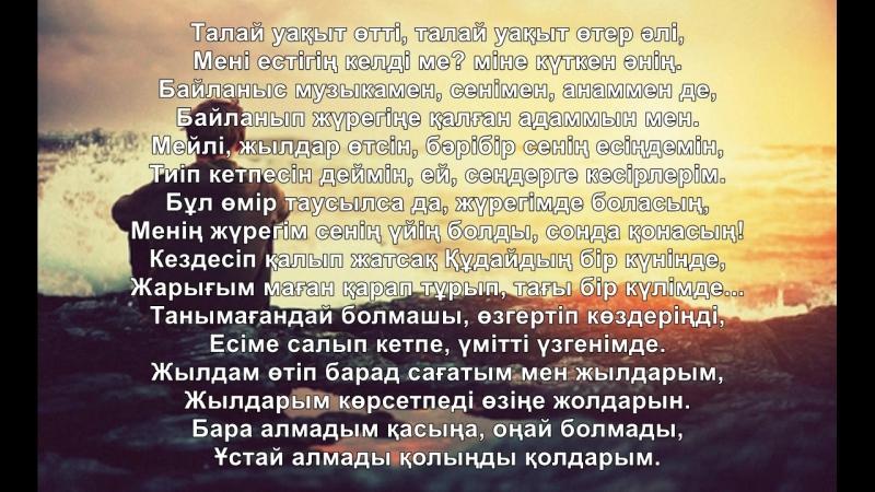 QARAKESEK ASLAN – ҰМЫТ. КАРАКЕСЕК-ПЕН КАРАОКЕ АЙТҚЫҢ КЕЛСЕ. 2018 [ГИТАРА,.mp4