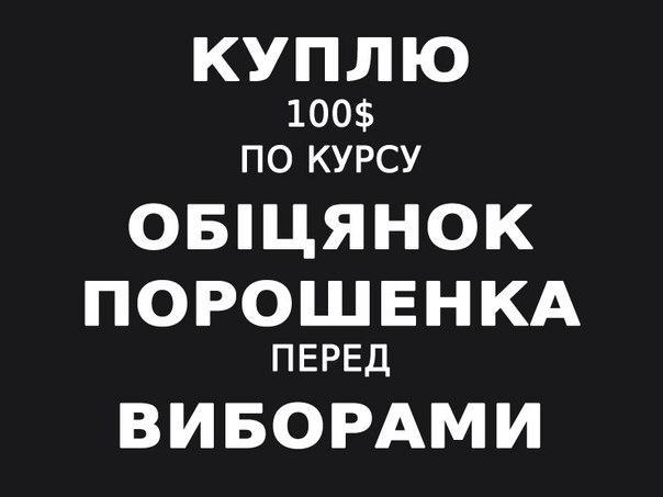 Порошенко обещает освободить из плена террористов 204 заложников - Цензор.НЕТ 7164
