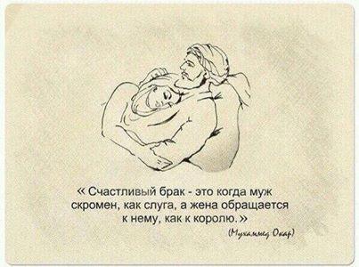 муж и жена -отношение