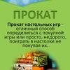 Прокат/аренда настольных игр в Томске