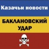 Баклановский удар казачьи новости.