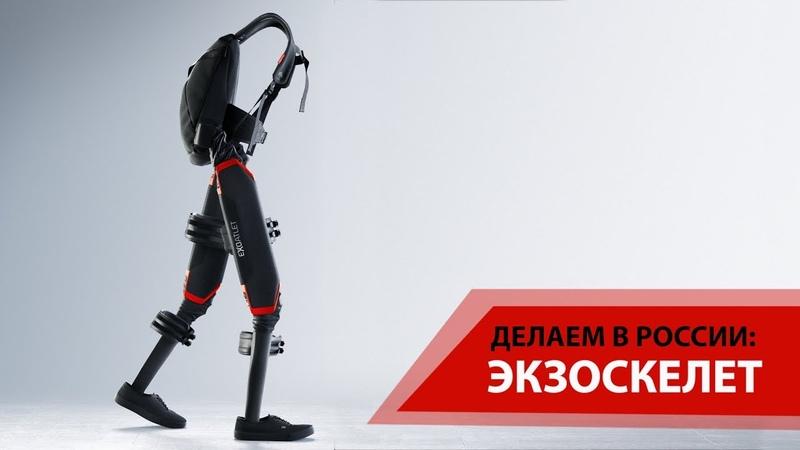 ДЕЛАЕМ В РОССИИ Экзоскелет. Суперкостюм, который помогает людям встать на ноги