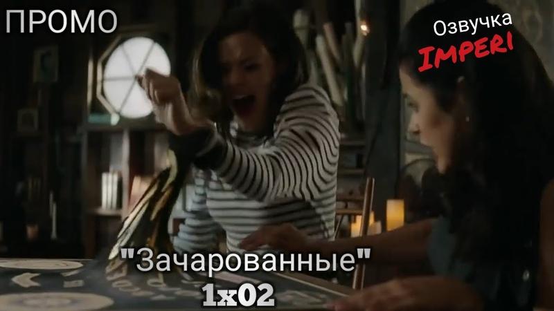 Зачарованные 1 сезон 2 серия / Charmed 1x02 / Русское промо